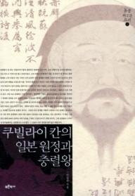 쿠빌라이칸의 일본 원정과 충렬왕