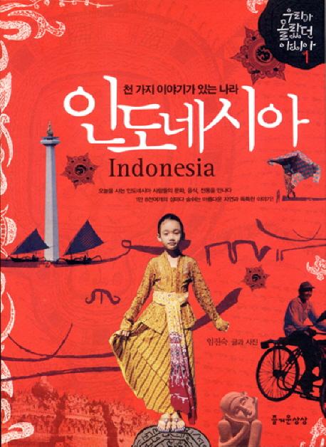 (천 가지 이야기가 있는 나라)인도네시아