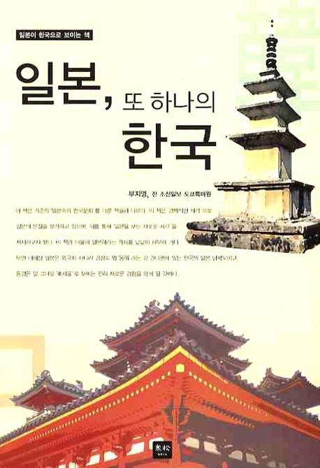 일본 또 하나의 한국 : 일본이 한국으로 보이는 책