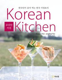 코리안 키친 = Korean kitchen : 한국인이 즐겨 먹는 한국 가정요리
