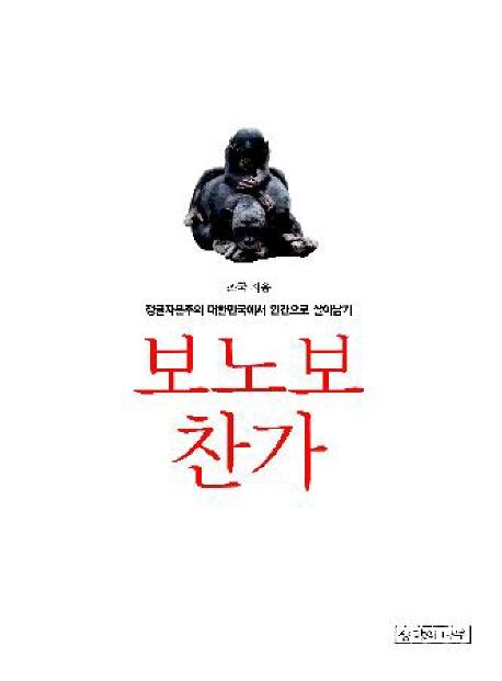 보노보 찬가 : 정글자본주의 대한민국에서 인간으로 살아남기