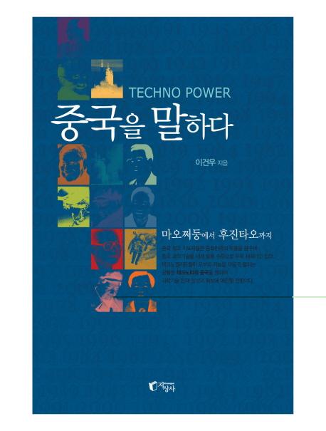 (TECHNO POWER) 중국을 말하다 : 마오쩌둥에서 후진타오까지