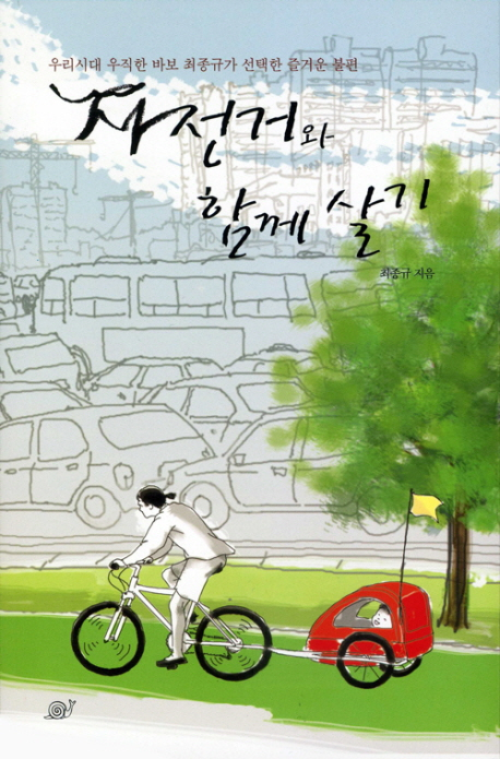 자전거와 함께 살기