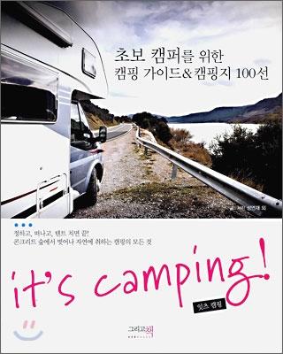잇츠 캠핑  : 초보캠퍼를 위한 캠핑가이드&캠핑지 100선