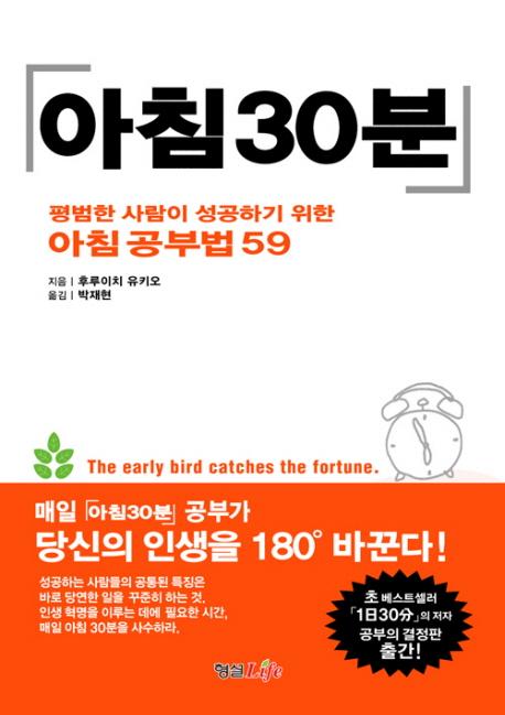 아침 30분 : 평범한 사람이 성공하기 위한 아침 공부법 59