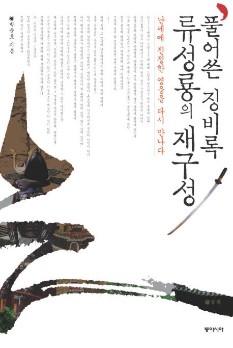 풀어쓴 징비록, 류성룡의 재구성