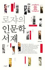 로쟈의 인문학 서재 : 곁다리 인문학자 로쟈의 저공비행