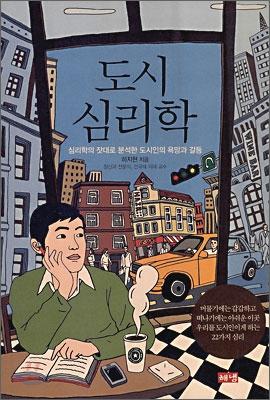 도시 심리학