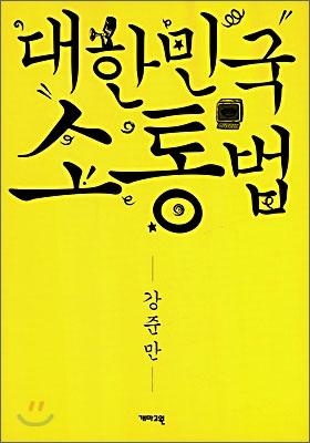 대한민국 소통법