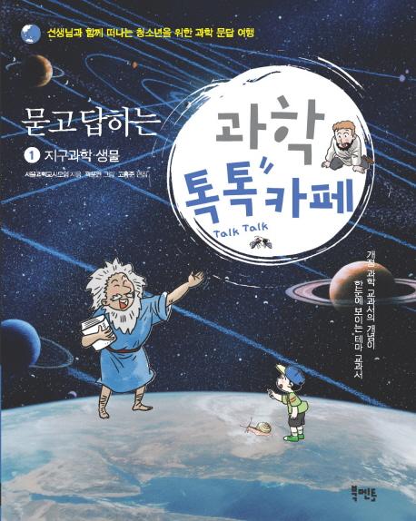 (묻고 답하는)과학 톡톡카페 . 1 : 지구과학 · 생물