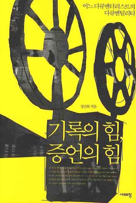 기록의 힘, 증언의 힘 : 어느 다큐멘터리스트의 다큐멘털리티