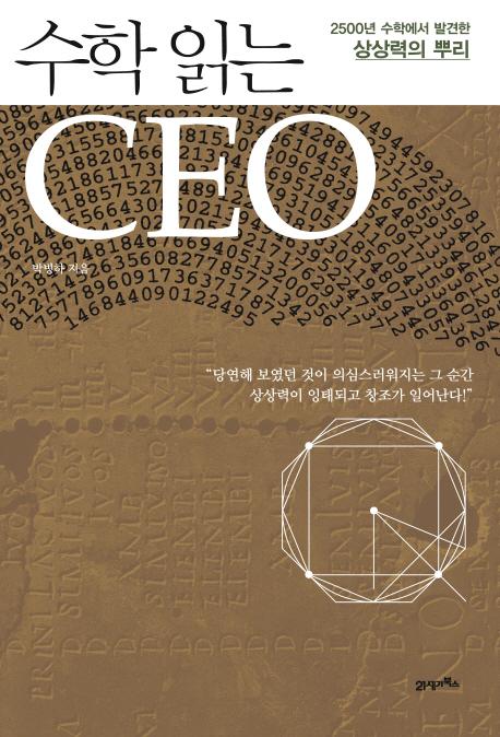 수학 읽는 CEO