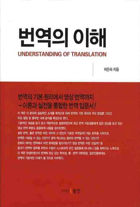 번역의 이해 = Understanding of Translation
