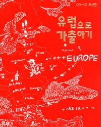(09-10 최신판)유럽으로 가출하기