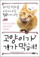 고양이가 기가막혀! : 우아한 고양이를 미치게 하는 50가지 고민