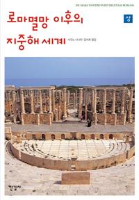 로마 멸망 이후의 지중해 세계. 상