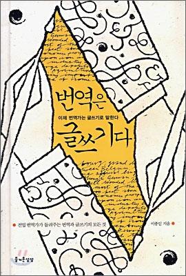 번역은 글쓰기다 : 이제 번역가는 글쓰기로 말한다