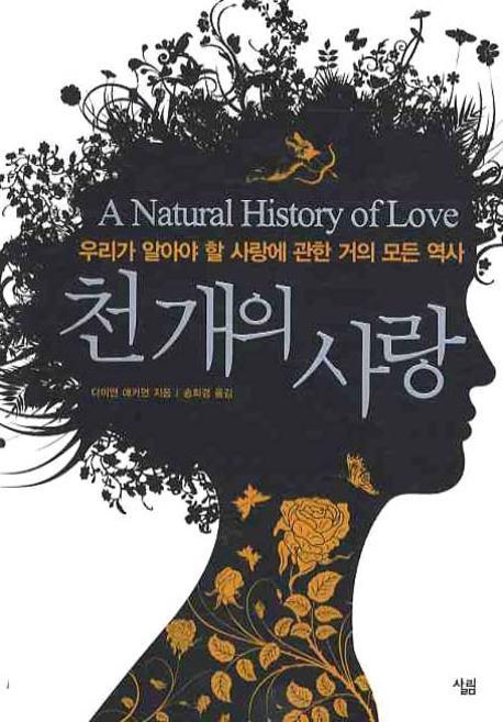 천개의 사랑 : 우리가 알아야 할 사랑에 관한 거의 모든 역사