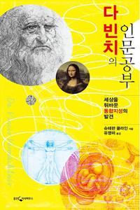다빈치의 인문공부 : 세상을 뒤바꾼 통합지성의 발견