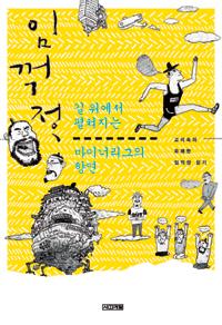 임꺽정, 길 위에서 펼쳐지는 마이너리그의 향연 : 고미숙의 유쾌한 임꺽정 읽기