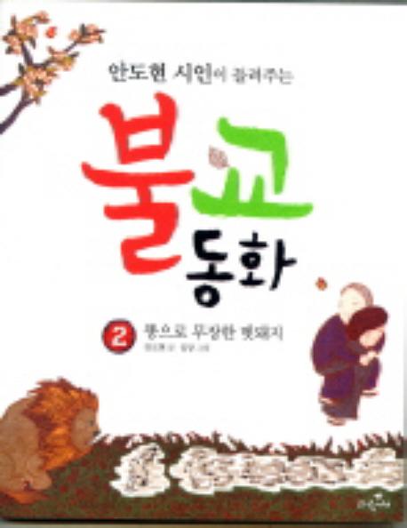 (안도현 시인이 들려주는)불교동화. 2 : 똥으로 무장한 멧돼지