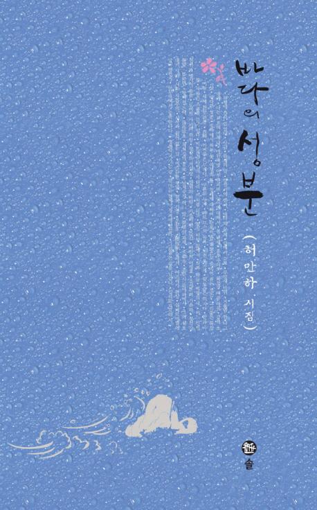 바다의 성분 : 허만하 시집