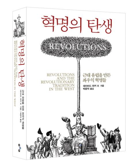 혁명의 탄생 : 근대 유럽을 만든 좌우익 혁명들