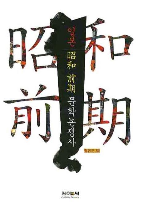 일본 昭和 前期 문학논쟁사