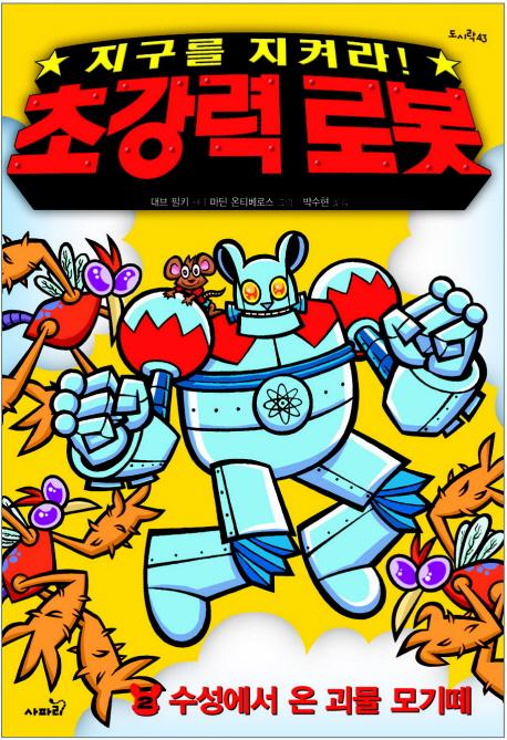 (지구를 지켜라!)초강력 로봇. 2 : 수성에서 온 괴물 모기떼