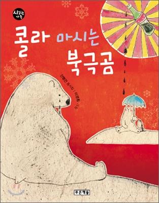 콜라 마시는 북극곰 : 신형건 동시집