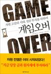 게임오버 : 자원 고갈의 시대, 성공 투자를 위하여