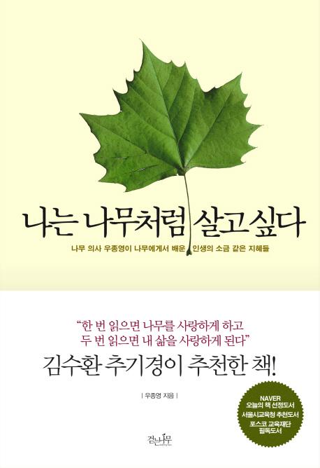 나는 나무처럼 살고 싶다 : 나무의사 우종영이 나무에게서 배운 인생의 소금 같은 지혜들