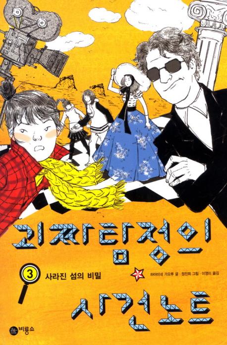 괴짜탐정의 사건노트. 3, 사라진 섬의 비밀