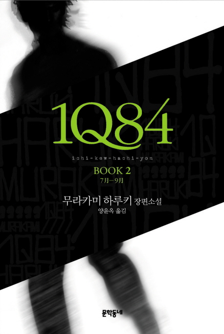1Q84. 2, 7月-9月 : 무라카미 하루키 장편소설