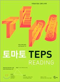 토마토 TEPS READING