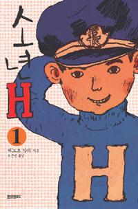 소년 H. 1