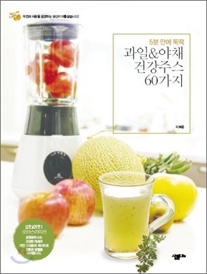 (5분 만에 뚝딱) 과일 & 야채 건강주스 60가지