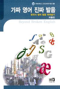 가짜 영어 진짜 발음 : 한국식 영어 발음 뛰어넘기