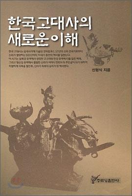 한국고대사의 새로운 이해