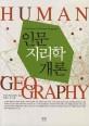 인문 지리학 개론  = Introduction to human geography