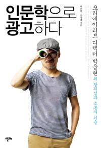 인문학으로 광고하다 : 크리에이티브 디렉터 박웅현의 창의성과 소통의 기술