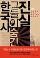 한국사, 그들이 숨긴 진실:이덕일의 한국사 4대 왜곡 바로잡기