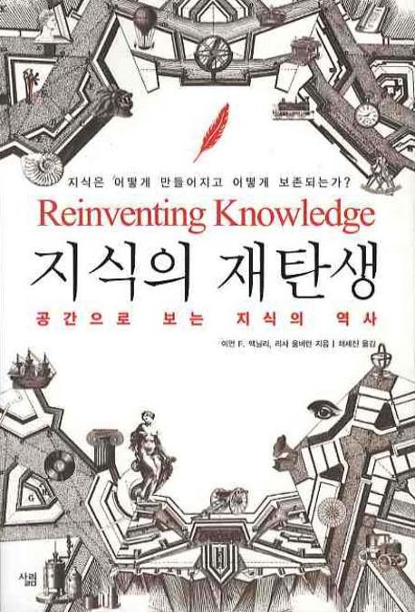 지식의 재탄생 : 공간으로 보는 지식의 역사