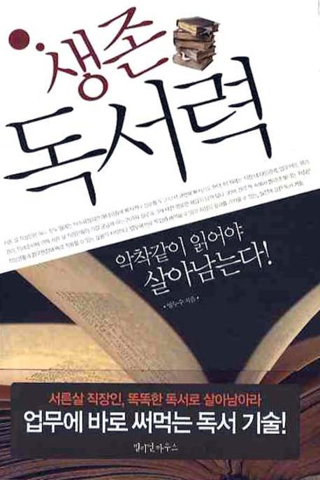 생존 독서력