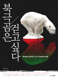 북극곰은 걷고 싶다 : 북극에서 남극까지 나의 지구온난화 여행