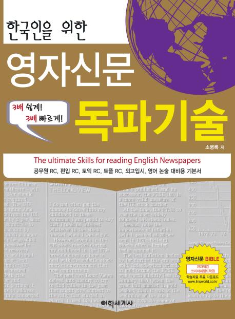 (한국인을 위한)영자신문 독파기술