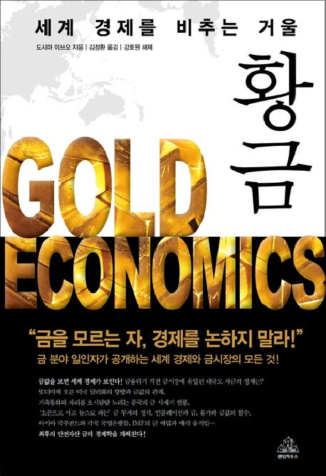 황금 : 세계 경제를 비추는 거울