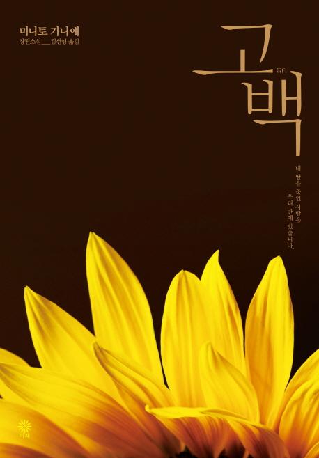 고백  :  미나코 가나에 장편소설
