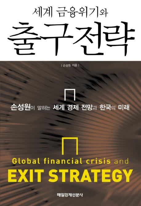 (세계 금융위기와)출구전략