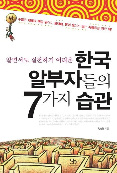(알면서도 실천하기 어려운)한국 알부자들의 7가지 습관